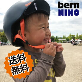 【新色入荷!】【あす楽】【送料無料】bern バーン NINO 子供用ヘルメット 自転車 キッズ ジュニア 男の子 48cm-51.5cm 51.5cm-54.5cm 入園 入学