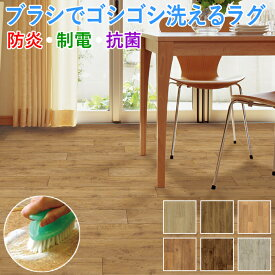 洗えるカーペット ロボフロア 防炎 抗菌 マット 日本製 約60×120cm クリーンロボ ナチュラルズ (A) 引っ越し 新生活