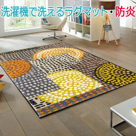 ラグマット ラグ 洗える 絨毯 約140×200cm Ethno Pop orange エスノ ポップ オレンジ C023K (R) wash+dry ウォッシュドライ お買い物マラソン