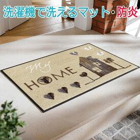 玄関マット 洗える マット キッチンマット 約50×75cm My Home マイホーム F012A (R) wash+dry ウォッシュドライ