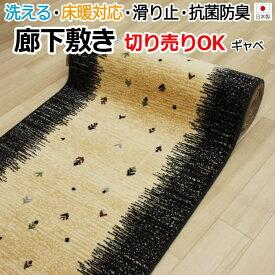オーダー 廊下敷きカーペット ブラック 約80cm幅 ご希望の長さにて切り売り (1mあたり) 日本製絨毯 ギャベ (Dy) ヒートショック対策 引っ越し 新生活 お買い物マラソン