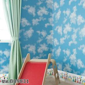 壁紙クロス 幅約93cm (1mあたり) シンコールBEST BB1832 半額以下 引っ越し 新生活