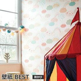 壁紙クロス 幅約92.5cm (1mあたり) シンコールBEST BB9832 半額以下 引っ越し 新生活