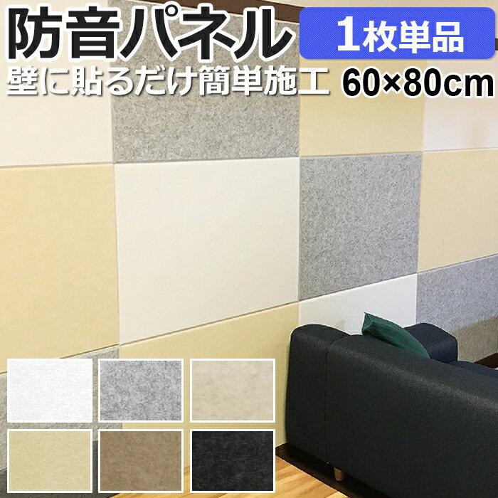 防音壁 吸音 フェルトボード 騒音対策 Felmenon 45度カット 約60×80cm 1枚単品 フェルメノン (Do)