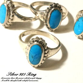 シルバー925 メンズ レディース 指輪 トルコ石 天然石リング silver925 シルバーアクセサリー