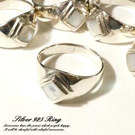 シルバー925 メンズ レディース 指輪 貝殻 シェルが光り輝くリング silver925 シルバーアクセサリー