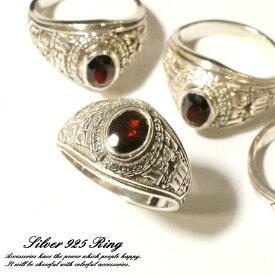 シルバー925 メンズ レディース 指輪 天然石 一粒ガーネットリング silver925 シルバーアクセサリー