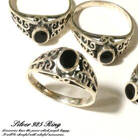 シルバー925 メンズ レディース 指輪 透かし ブラックオニキス風デザインリング silver925 シルバーアクセサリー