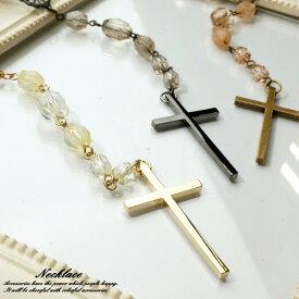 ロザリオネックレス 十字架 クロス ビーズ ロングネックレス レディースネックレス