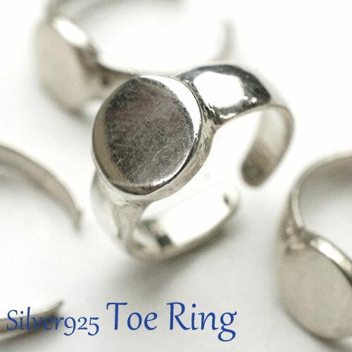 シルバー925 フリーサイズリング シンプル足指リング14 シルバー925 silver925 シルバーアクセサリー 指輪 足指リング トゥリング トウリング ピンキィリング