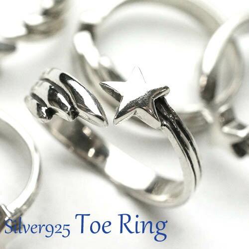 シルバー925 フリーサイズリング 流れ星足指リング104 シルバー925 silver925 シルバーアクセサリー 指輪 足指リング トゥリング トウリング ピンキィリング