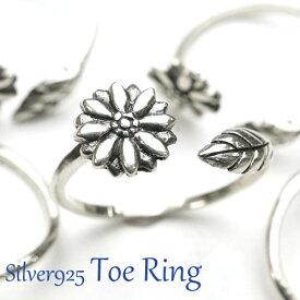シルバー925 フリーサイズリング 人気の2wayがリングでも 一本の花を巻きつけて グルリと一周 お花足指リング105 シルバー925 silver925 シルバーアクセサリー 指輪 足指リング トゥリング トウリング ピンキィリング