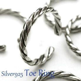 フリーサイズリング シンプルなロープデザインのトゥリング シルバー925 silver925 シルバーアクセサリー 指輪 足指リング 足指用 トウリング ピンキィリング