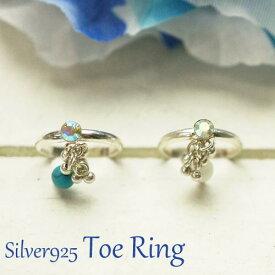 フリーサイズリング 輝くストーンとビーズが魅力的なトゥリング シルバー925 silver925 シルバーアクセサリー 指輪 足指リング 足指用 トウリング ピンキィリング