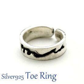 フリーサイズリング 王冠と独特な模様が彫られたトゥリング シルバー925 silver925 シルバーアクセサリー 指輪 足指リング 足指用 トウリング ピンキィリング