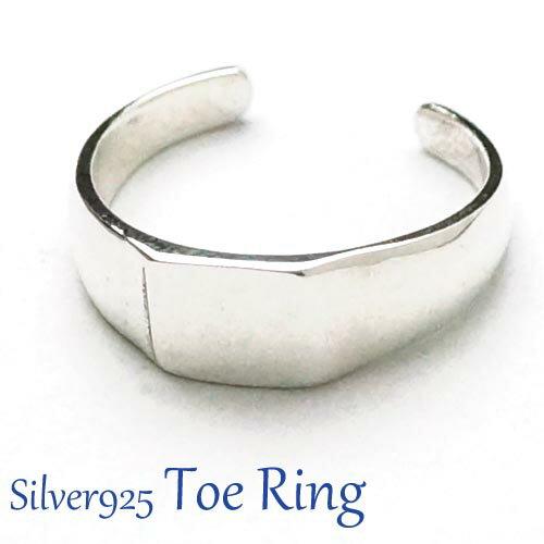 フリーサイズリング 長方形のシンプルなデザインをしたトゥリング シルバー925 silver925 シルバーアクセサリー 指輪 足指リング 足指用 トウリング ピンキィリング
