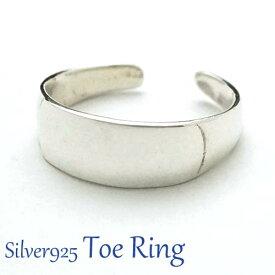 フリーサイズリング シンプルなデザインで合わせやすいトゥリング シルバー925 silver925 シルバーアクセサリー 指輪 足指リング 足指用 トウリング ピンキィリング
