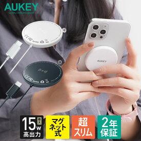 ワイヤレス充電器 マグネット式 AUKEY オーキー Aircore 15W ブラック / ホワイト LC-A1 ワイヤレスイヤホン スマホ iPhone12 AirPods Samsung LG Android 最大15W出力 ケース対応 2年保証