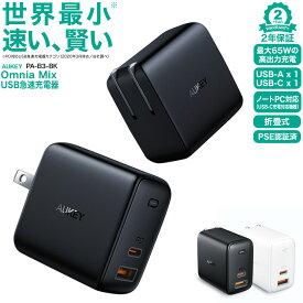 【送料無料】【新発売】AUKEY オーキー Omnia (オムニア) Mix 65W USB急速充電器 iPhone Android ノートパソコン [ 搭載ポート:Type-C (タイプC) / Type-A (タイプA) ] [ PD (Power Delivery) 規格対応 ] ブラック PA-B3-BK