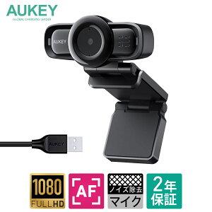 ウェブカメラ マイク内蔵 広角 AUKEY オーキー Live Streaming Camera ブラック PC-LM3 自動露出補正 フルHD 画角90° ノイズ低減 自立式 オートフォーカス デュアルマイク web会議 Skype対応 Zoom対応 Zoom対