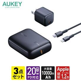 USB充電器 モバイルバッテリー Lightningケーブルセット AUKEY オーキー On The Go Bundle TK-2 ブラック スマホ iPhone12 Android 20W 超小型 充電器 モバイルバッテリー 10000mAh パススルー対応 PD対応 ケーブル お得なセット 持ち運び便利 2年保証