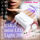 LEDライト ledライト【メール便送料無料】3W ジェルネイルUSBポート式 USB式 mini LEDライト タイマー付き ピンキスタ…