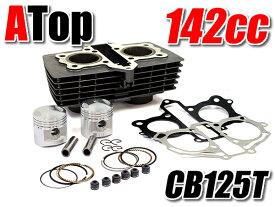 CB125T 用 ボアアップキット 142cc ボアアップシリンダーキット 47mm 47φ