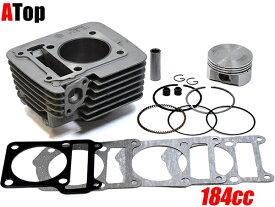 ATop スーパー アルミボアアップキット YBR125 XTZ125 TTR125 66mm 184.6cc YBR180 YBR125 182cc