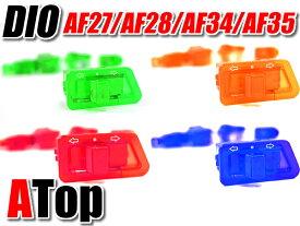 スーパーDIO ライブDIO スケルトンハンドルスイッチセット AF27 AF28 AF34 AF35 ディオZX スケルトンスイッチ