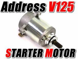 セルモーター アドレス V125 V125S V125G CF46A CF4EA CF4MA スターターモーター