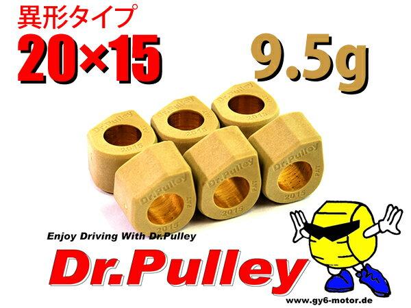 ドクタープーリー 異形ウェイトローラー Dr.Pulley 20×15 ホンダ PCX125 PCX150 スズキ アドレスV125 9.5g