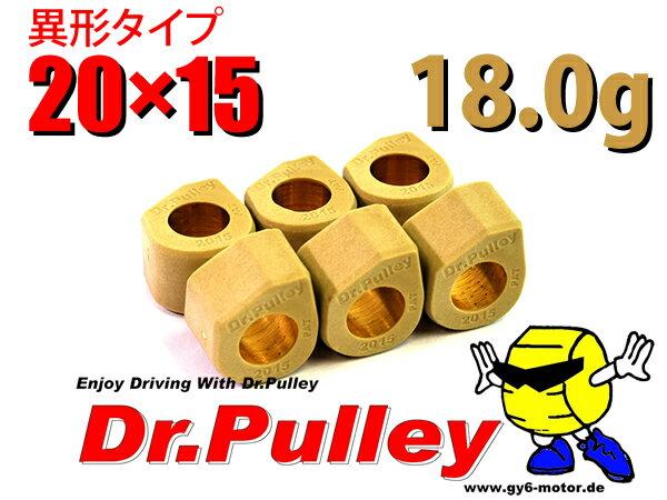 ドクタープーリー 異形ウェイトローラー Dr.Pulley 20×15 ホンダ PCX125 PCX150 スズキ アドレスV125 18.0g