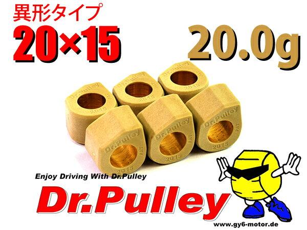 ドクタープーリー 異形ウェイトローラー Dr.Pulley 20×15 ホンダ PCX125 PCX150 スズキ アドレスV125 20.0g