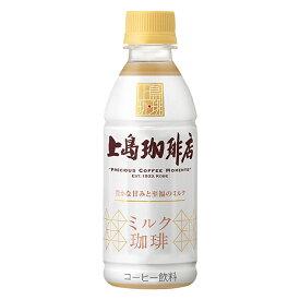 【2箱48本】UCC 上島珈琲店 ミルク珈琲 270ml×48本