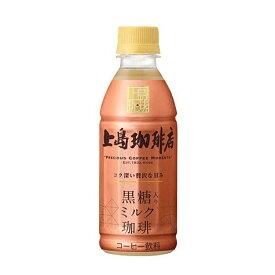 【1箱24本】UCC 上島珈琲店 黒糖入りミルク珈琲ペットボトル 270ml