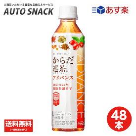 【2箱・48本】コカ・コーラ からだ巡茶 アドバンス 410mlPET【送料無料】