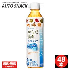 【2箱・48本】コカ・コーラ からだ巡茶 モイスティア 410mlPET【送料無料】
