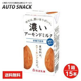 【1箱】筑波乳業 無添加 濃いアーモンドミルク 砂糖不使用 125ml【1箱:15本】【送料無料】【低糖質・コレステロール0】