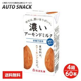 【4箱】筑波乳業 無添加 濃いアーモンドミルク 砂糖不使用 125ml【4箱:60本】【送料無料】【低糖質・コレステロール0】