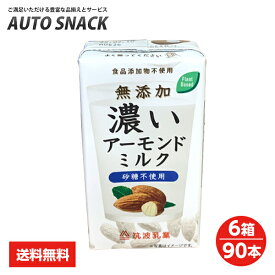 【6箱】筑波乳業 無添加 濃いアーモンドミルク 砂糖不使用 125ml【6箱:90本】【送料無料】【低糖質・コレステロール0】