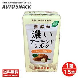 【1箱・15本】筑波乳業 無添加 濃いアーモンドミルクてんさい糖入り125ml (香料・安定剤不使用)