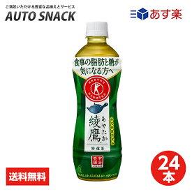 【1箱・24本】コカ・コーラ 綾鷹 特選茶 500mlPET【特定保健用食品】【送料無料】
