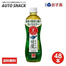 【2箱・48本】コカ・コーラ 綾鷹 特選茶 500mlPET【特定保健用食品】【送料無料】