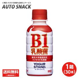 【1箱・30本】コカ・コーラ ヨーグルスタンド B1乳酸菌190ml【11/19-B1乳酸菌】【送料無料】