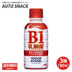 【3箱・90本】コカ・コーラ ヨーグルスタンド B1乳酸菌190ml【11/19-B1乳酸菌】【送料無料】