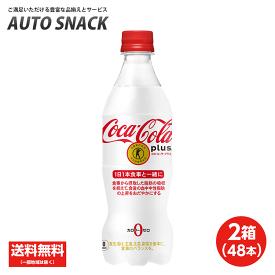 【2箱・48本】コカ・コーラプラス 470mlPET【特定保健用食品】【送料無料】