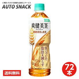 【3箱・72本】コカ・コーラ 爽健美茶 健康素材の麦茶600ml PET【機能性表示食品】【送料無料】