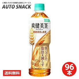 【4箱・96本】コカ・コーラ 爽健美茶 健康素材の麦茶600ml PET【機能性表示食品】【送料無料】