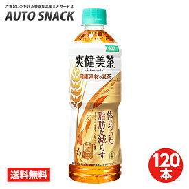 【5箱・120本】コカ・コーラ 爽健美茶 健康素材の麦茶600ml PET【機能性表示食品】【送料無料】