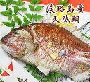 お食い初め 淡路島産天然焼き鯛 400g〜 お食い初め・祝い事には淡路島の美味しい天...